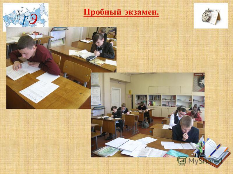 Пробный экзамен.