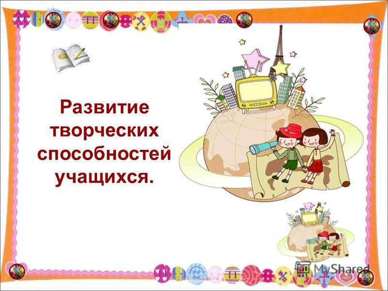 Развитие творческих способностей учащихся. 24.07.20151http://aida.ucoz.ru