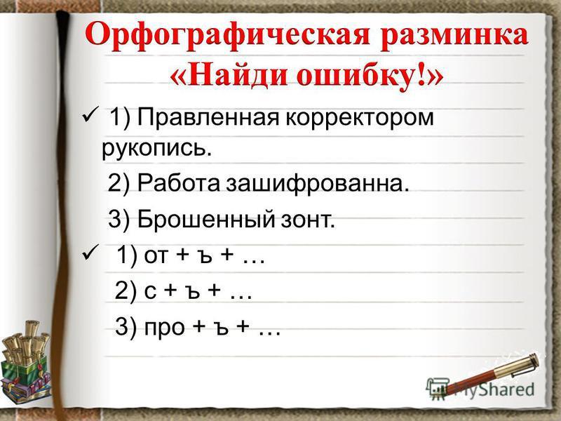 1) Правленная корректором рукопись. 2) Работа зашифрована. 3) Брошенный зонт. 1) от + ъ + … 2) с + ъ + … 3) про + ъ + …