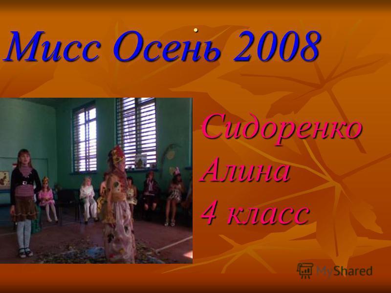 . Мисс Осень 2008 Сидоренко Алина 4 класс