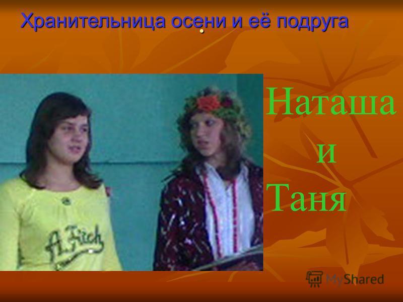 . Наташа и Таня Хранительница осени и её подруга