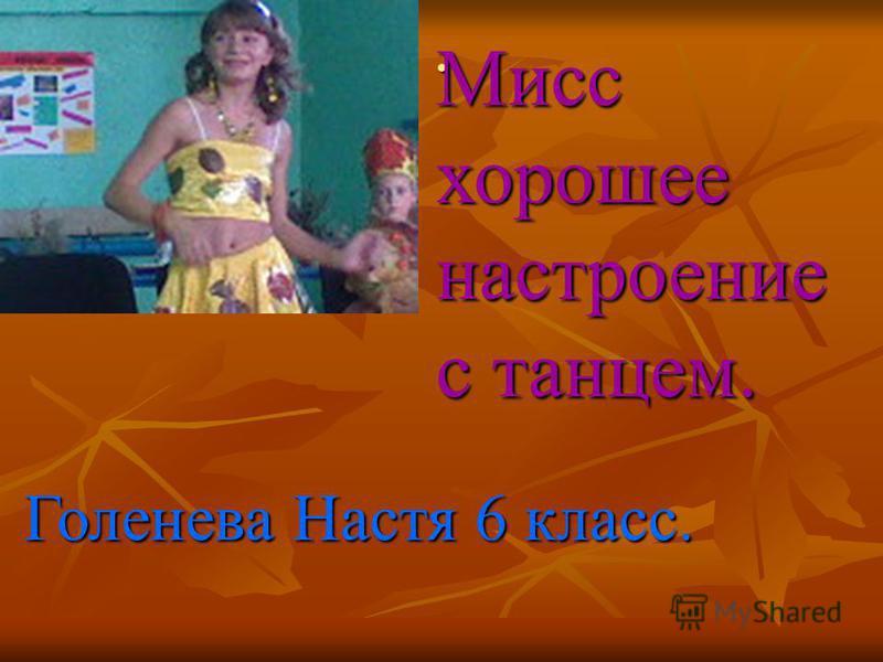 . Миссхорошеенастроение с танцем. Голенева Настя 6 класс.
