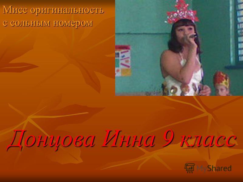 . Мисс оригинальность с сольным номером Донцова Инна 9 класс
