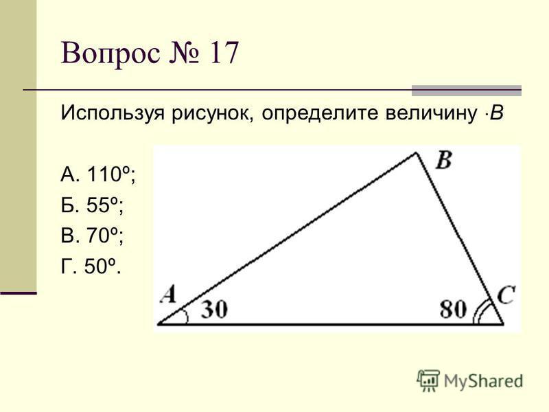 Вопрос 17 Используя рисунок, определите величину В А. 110º; Б. 55º; В. 70º; Г. 50º.