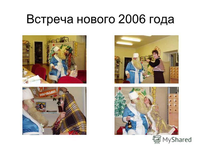 Встреча нового 2006 года
