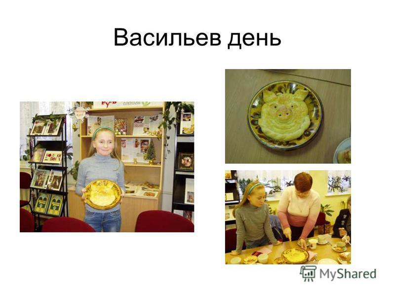 Васильев день