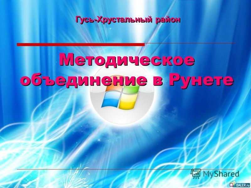 Методическое объединение в Рунете Гусь-Хрустальный район