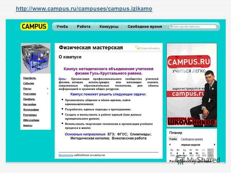 http://www.campus.ru/campuses/campus.izikamo