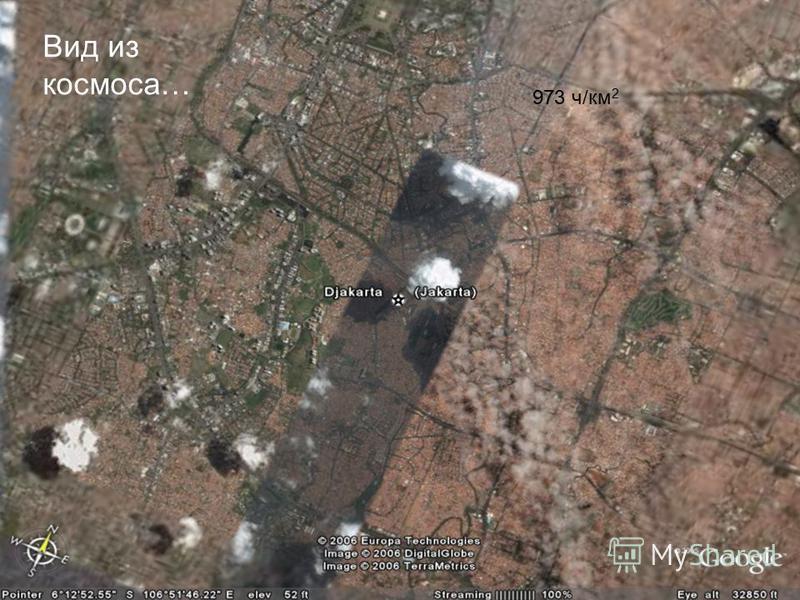 …ДЖАКАРТА в реальности Вид из космоса… 973 ч/км 2