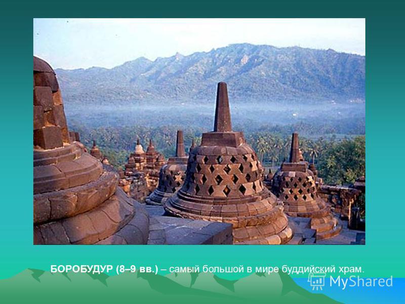 БОРОБУДУР (8–9 вв.) – самый большой в мире буддийский храм.