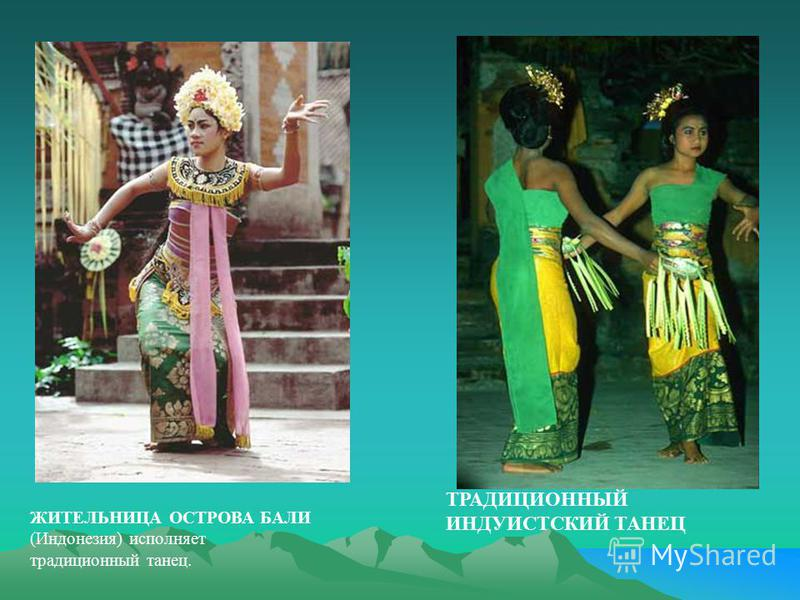 ЖИТЕЛЬНИЦА ОСТРОВА БАЛИ (Индонезия) исполняет традиционный танец. ТРАДИЦИОННЫЙ ИНДУИСТСКИЙ ТАНЕЦ