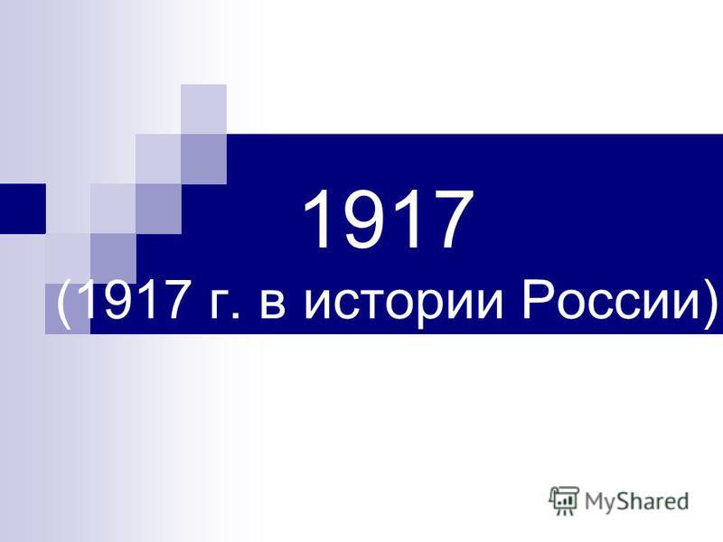 1917 (1917 г. в истории России)