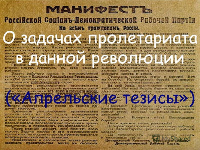 З апреля 1917 г. возвращение В.И.Ленина в Петроград О задачах пролетариата в данной революции («Апрельские тезисы»)