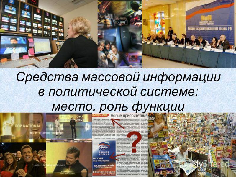 Политическая сфера Средства массовой информации в политической системе: место, роль функции