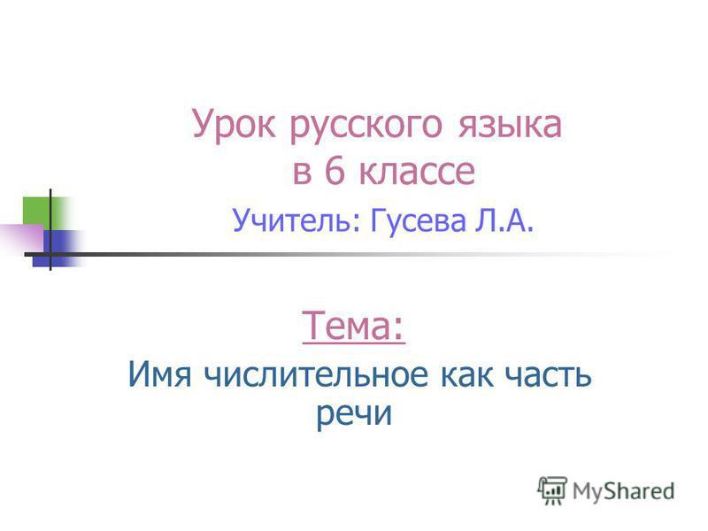 Урок русского языка в 6 классе Учитель: Гусева Л.А. Тема: Имя числительное как часть речи
