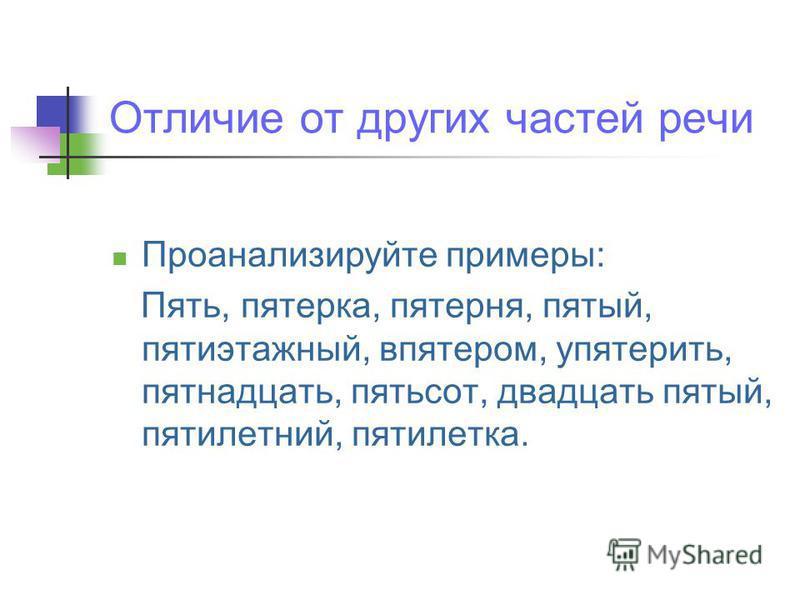 Презентация на тему Урок русского языка в классе Учитель  6 Отличие