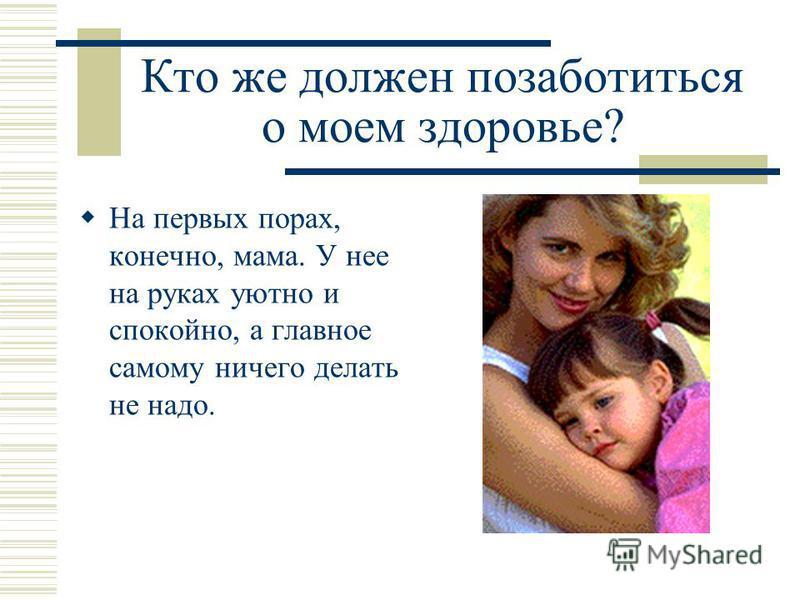 Что же такое здоровье? Здоровье – это состояние физического и психологического комфорта.