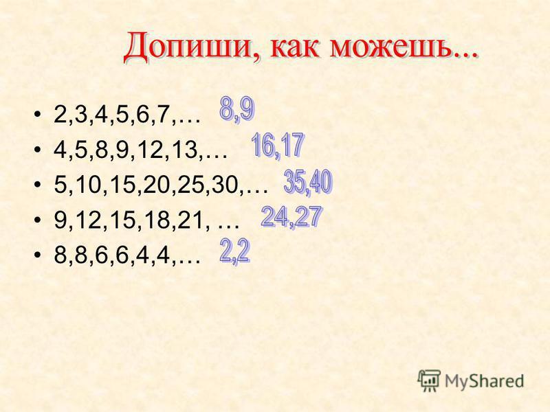 Кто формулу суммы квадратов нашел? И верной дорогой к прогрессу пришел? Математик и физик. Я –Архимед. О жизни моей ходит много легенд.