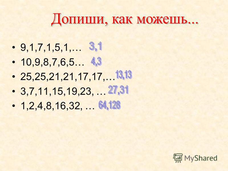 2,3,4,5,6,7,… 4,5,8,9,12,13,… 5,10,15,20,25,30,… 9,12,15,18,21, … 8,8,6,6,4,4,…