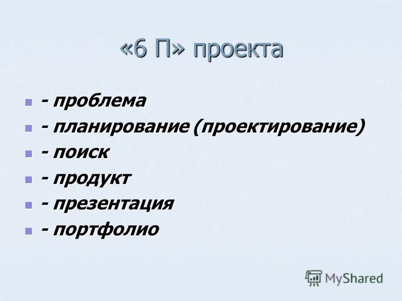 «6 П» проекта - проблема - проблема - планирование (проектирование) - планирование (проектирование) - поиск - поиск - продукт - продукт - презентация - презентация - портфолио - портфолио