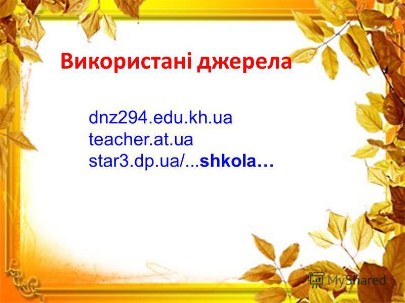 Використані джерела dnz294.edu.kh.ua teacher.at.ua star3.dp.ua/...shkola…