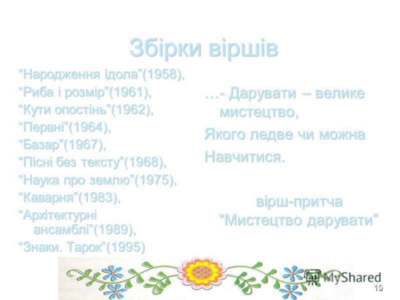 9 Кожне слово має кущі і коріння, що сягає в глибину Емма Андієвська належить до найвідоміших поетів української діаспори. Незвичайним був її дебют на початку 50-х років, коли зявилася перша збірка віршів Поезії. У ній виступила як визначний модерний