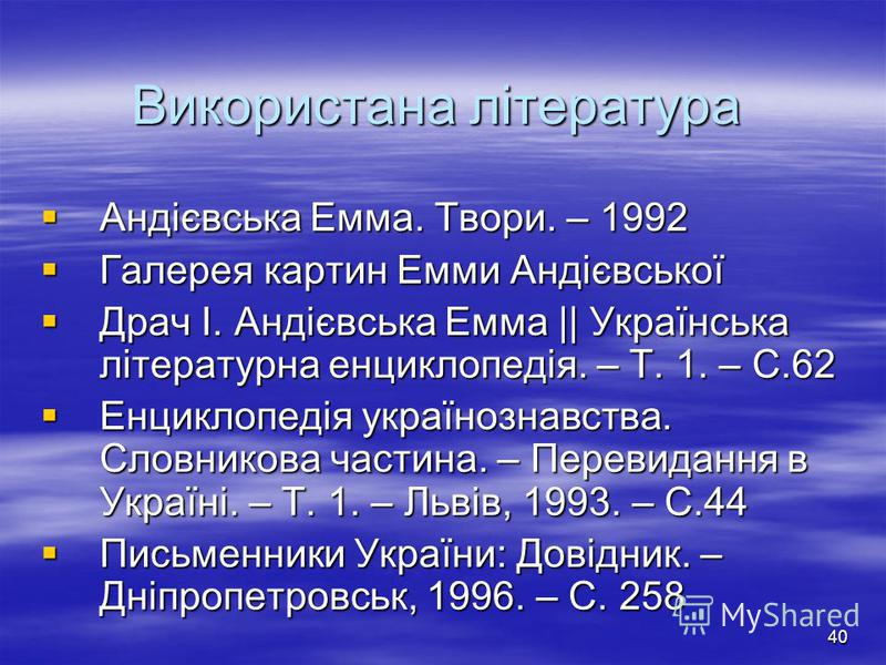 39 Нагородження Е. Андієвської за послідовність, невтомність та значний внесок у модернізацію української культури. Вона творить для людей, а не на продаж, не за гроші або на замовлення, а за покликом душі. Вона творить для людей, а не на продаж, не