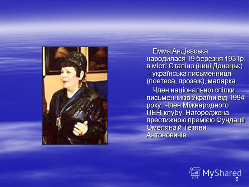 4 Еммі Андієвській дивовижним чином вдалося повністю зберегти один із найбільших скарбів кожної людини – дитинство і збагатити його культурою та життєвим досвідом дорослої людини. Еммі Андієвській дивовижним чином вдалося повністю зберегти один із на