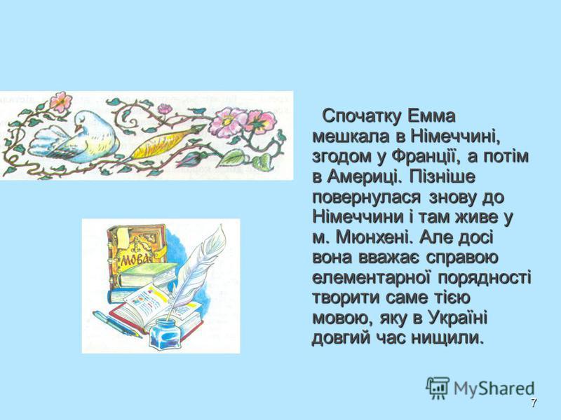 6 Змалечку маленьку Емму ретельно готували на росіянку – батько був відомим хіміком- винахідником, а мати, хоч козацького роду, але теж обрусіла. Змалечку маленьку Емму ретельно готували на росіянку – батько був відомим хіміком- винахідником, а мати,