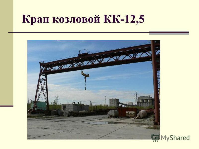 Кран козловой КК-12,5