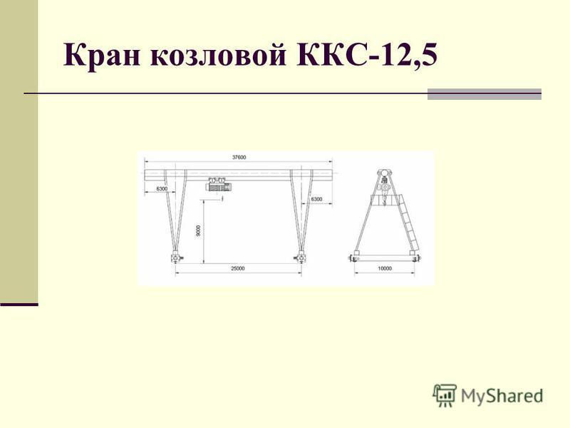 Кран козловой ККС-12,5