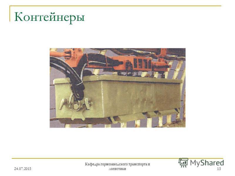 24.07.2015 Кафедра горнозаводского транспорта и логистики 15 Контейнеры