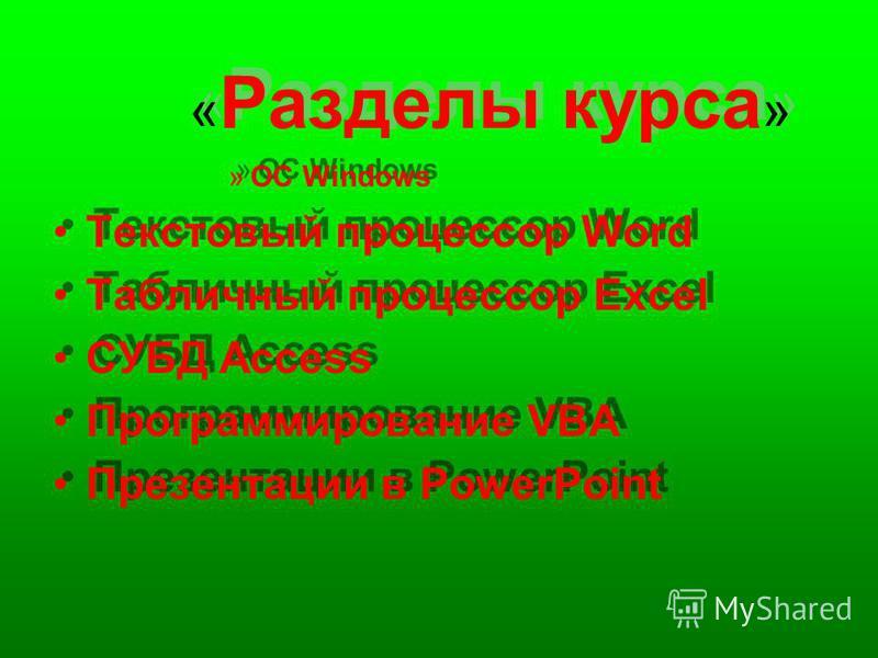 « Разделы курса » »ОС Windows Текстовый процессор Word Табличный процессор Excel СУБД Access Программирование VBA Презентации в PowerPoint »ОС Windows Текстовый процессор Word Табличный процессор Excel СУБД Access Программирование VBA Презентации в P