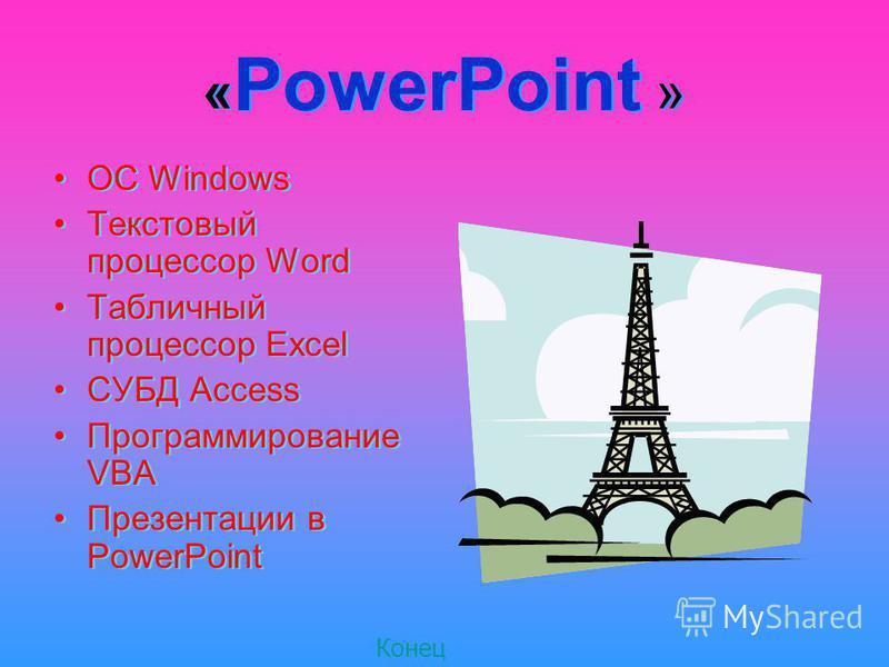 « PowerPoint » ОС Windows Текстовый процессор Word Табличный процессор Excel СУБД Access Программирование VBA Презентации в PowerPoint ОС Windows Текстовый процессор Word Табличный процессор Excel СУБД Access Программирование VBA Презентации в PowerP