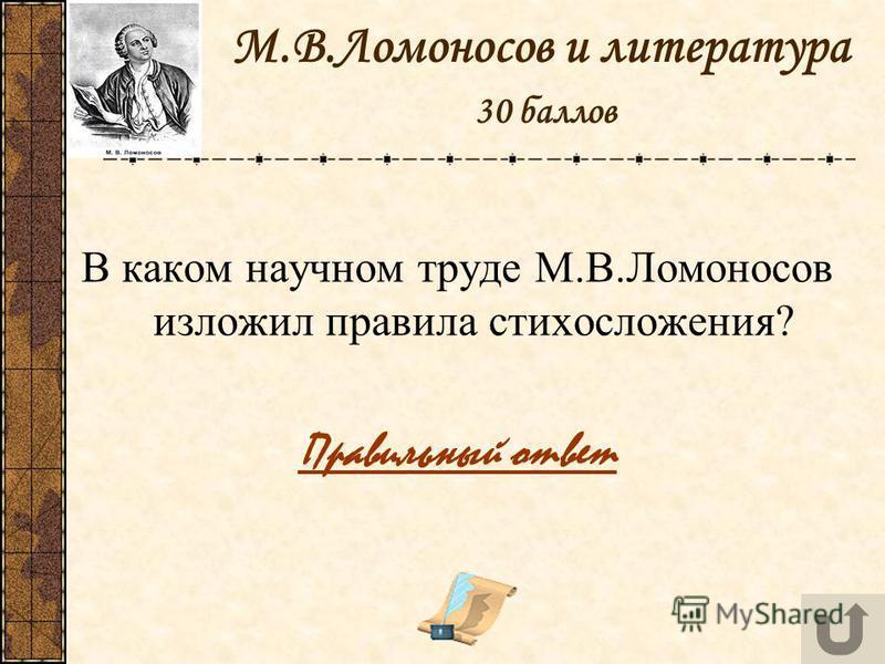 М.В.Ломоносов и литература 30 баллов В каком научном труде М.В.Ломоносов изложил правила стихосложения? Правильный ответ