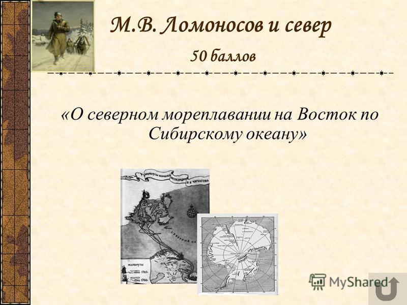 М.В. Ломоносов и север 50 баллов «О северном мореплавании на Восток по Сибирскому океану»
