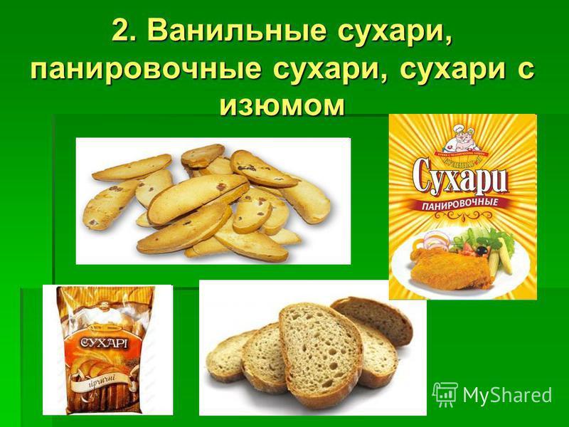 2. Ванильные сухари, панировочные сухари, сухари с изюмом