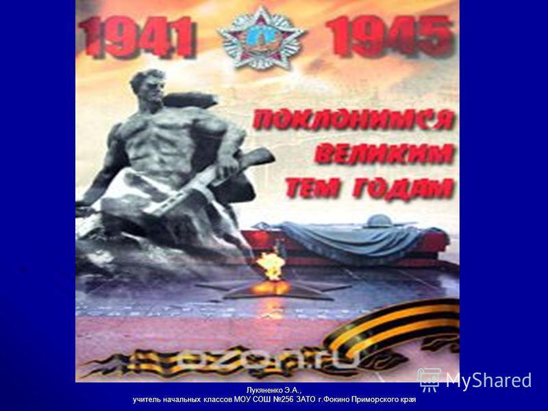 Лукяненко Э.А., учитель начальных классов МОУ СОШ 256 ЗАТО г.Фокино Приморского края