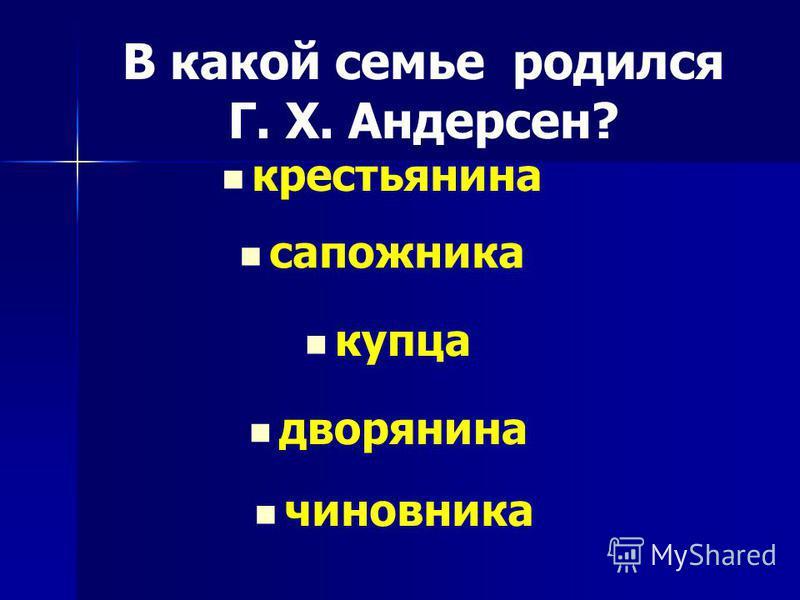 Когда и где родился Г. Х. Андерсен? 1812 г. в Санкт-Петербурге в России 1805 год в городе Оденсе в стране Дании 1828 г. в Лондоне в Англии