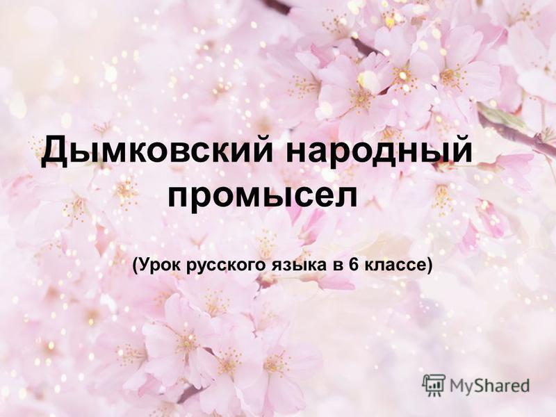 Дымковский народный промысел (Урок русского языка в 6 классе)