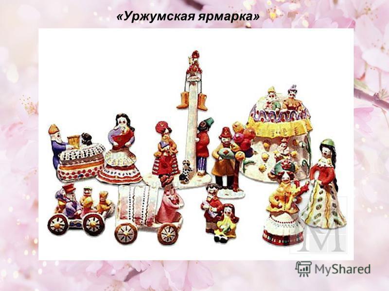 «Уржумская ярмарка»