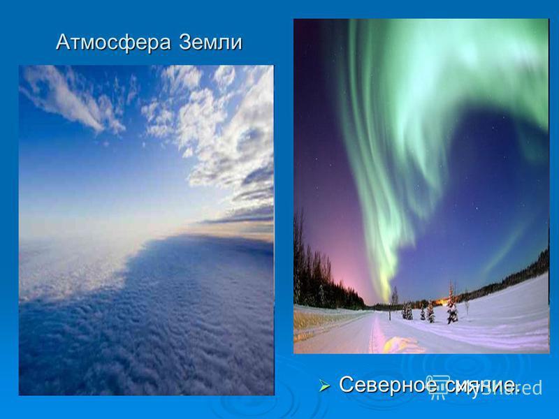 Атмосфера Земли Северное сияние. Северное сияние.