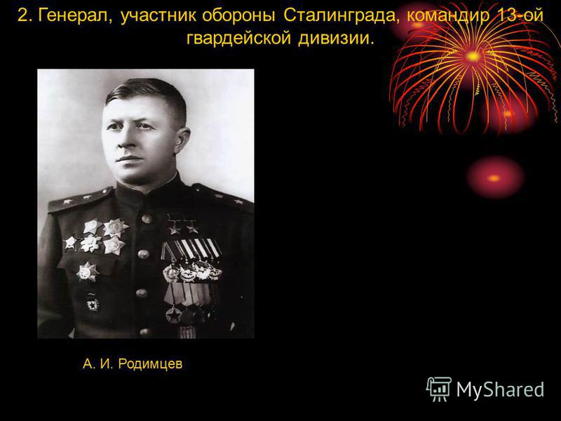 2. Генерал, участник обороны Сталинграда, командир 13-ой гвардейской дивизии. А. И. Родимцев