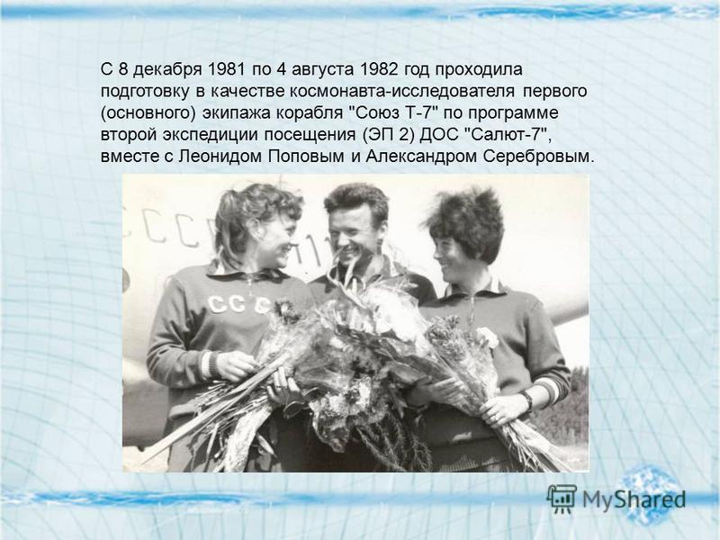 С 8 декабря 1981 по 4 августа 1982 год проходила подготовку в качестве космонавта-исследователя первого (основного) экипажа корабля