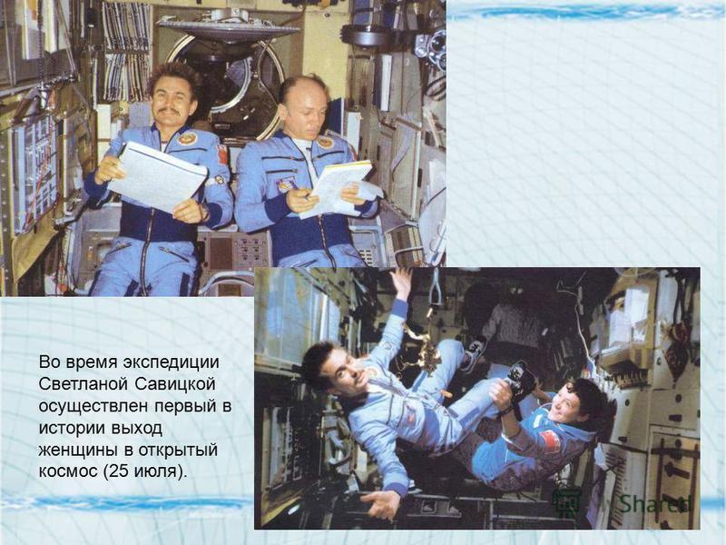 Во время экспедиции Светланой Савицкой осуществлен первый в истории выход женщины в открытый космос (25 июля).