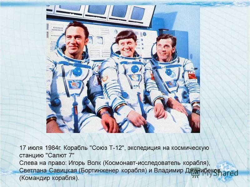 17 июля 1984 г. Корабль Союз Т-12, экспедиция на космическую станцию Салют 7 Слева на право: Игорь Волк (Космонавт-исследователь корабля), Светлана Савицкая (Бортинженер корабля) и Владимир Джанибеков (Командир корабля).