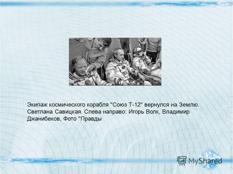 Экипаж космического корабля Союз Т-12 вернулся на Землю. Светлана Савицкая. Слева направо: Игорь Волк, Владимир Джанибеков, Фото Правды