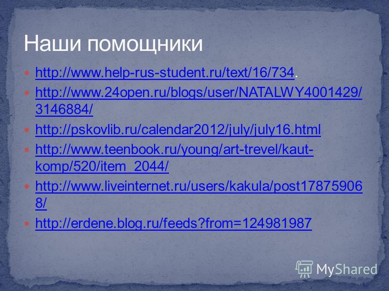 http://www.help-rus-student.ru/text/16/734. http://www.help-rus-student.ru/text/16/734 http://www.24open.ru/blogs/user/NATALWY4001429/ 3146884/ http://www.24open.ru/blogs/user/NATALWY4001429/ 3146884/ http://pskovlib.ru/calendar2012/july/july16. html