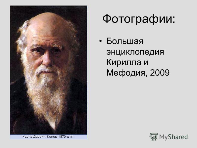 Фотографии: Большая энциклопедия Кирилла и Мефодия, 2009