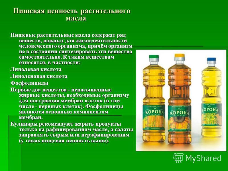Пищевая ценность растительного масла Пищевые растительные масла содержат ряд веществ, важных для жизнедеятельности человеческого организма, причём организм не в состоянии синтезировать эти вещества самостоятельно. К таким веществам относятся, в частн